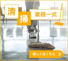 清掃業務一式